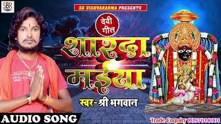 शारदा मईया - Sharda Maiiya - Shree Bhagwan - Bhohpuri devi geet 2018