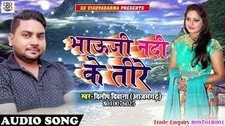 Dileep Diwana (Azamgarh) Super Hit Song - Bhouji Nadi Ke Tire - भौजी नदी के तीरे - Hit Songs 2018