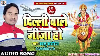Dilli Wale Jija Ho - दिल्ली वाले जीजा हो - Bablu Bawariya - Bhojpuri Super Hit Songs 2018
