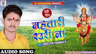 Mahtari Rauri Na - महतारी रउरी ना - Ranjeet Raj - Bhojpuri Super Hit Songs 2018