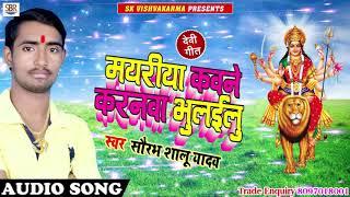 Mayriya Kawne Karnwa Bhulailu - मयरिया कवने करनवा भुलाईलु  - Sourabh Salu Yadav - Hit Devi Geet