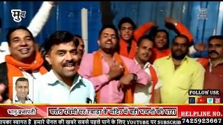 मुंबई बसंत पंचमी पर रबाड़ा  मंदिर में बही भजनों की धारा