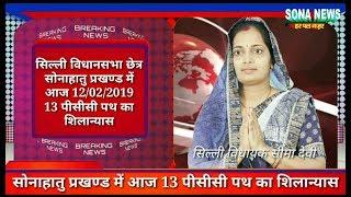 सिल्ली#सोनाहातु प्रखण्ड में 13 पीसीसी पथ का शिलान्यास विधायक सीमा देवी के उपस्थिति में बुजुर्ग माता