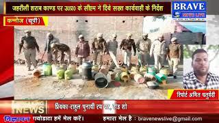 Kannauj | ज़हरीली शराब काण्ड पर UP के CM ने दिये सख्त कार्यवाही के निर्देश - #BRAVE_NEWS_LIVE