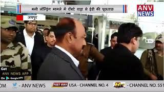 मनी लॉन्ड्रिंग मामले में रॉबर्ट वाड्रा से ईडी की पूछताछ || ANV NEWS NATIONAL