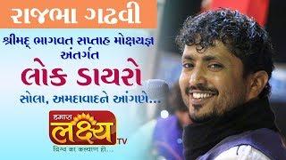 Live || Loksahitya Dayro || RAJBHA GADHAVI || MANJULABEN GOSWAMI || SOLA-AHMEDABAD ||