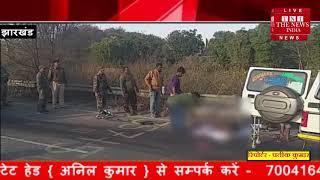 [ Jharkhand ] निमियाघाट में कैन्टीनर और टेलर की चपेट में आने से बाइक सवार की दर्दनाक मौत