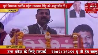 [ Prayagraj ] प्रयागराज में पूर्व विधायक स्वर्गीय महेश नारायण सिंह की छठवीं पुण्यतिथि मनाई
