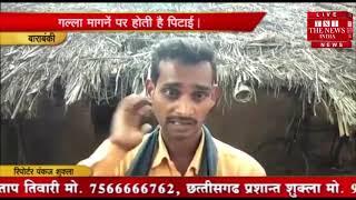 [ Barabanki ] बाराबंकी में गरीब जब राशन लेने गया तो दबंग कोटेदार ने उसकी की पिटाई / THE NEWS INDIA