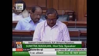 Shri Subhash Chandra Baheria on Matters of Urgent Public Importance in Lok Sabha - 12.02.2019