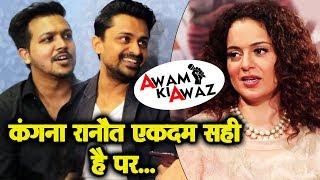 Kangana Ranaut Manikarnika Controversy | Commoners Reaction Himanshu And Tahir | Awam Ki Awaz