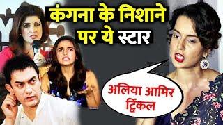 Kangana Ranaut To EXPOSE Aamir Khan, Alia Bhatt And Twinkle Khanna | Manikarnika Controversy