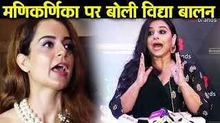Vidya Balan Reaction On Kangana Ranaut Manikarnika Controversy