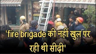 'मदद के लिए पहुंची fire brigade की सीढ़ी ही नहीं खुल पा रही थी'