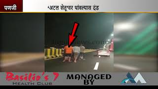Be ready for fine if you ride, walk or stop vehicle on Atal Setu