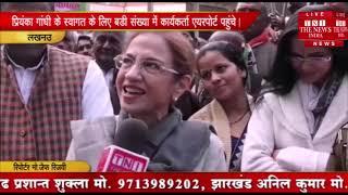 [ Lucknow ] प्रियंका गांधी के आगमन पर कांग्रेसी कार्यकर्ताओं ने ढोल नगाड़े से किया जोरदार स्वागत