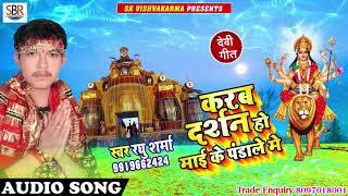 Raghu Sharma का हिट Devi Geet 2018 - Karab Darshan Ho Mai Ke Pandale Me