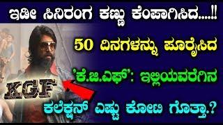 #KGF Movie 50 Days Collection Report | Rocking Star Yash | Srinidhi Shetty