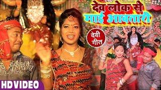 #Bhojpuri #Video #Song - देव लोक से माई आवतारी - Gajodhar - Dev Lok Se Maai - Bhojpuri Navratri Song