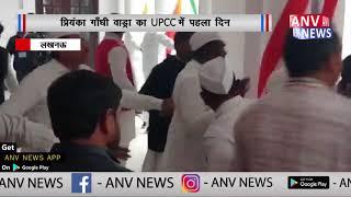 प्रियंका गाँधी वाड्रा का UPCC में पहला दिन //ANV NEWS//DEEPAK THAKUR
