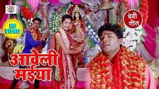 HD VIDEO - 2018 Navratri Special Song - आवेली मईया - Aaweli Maiya - Hariram Hero