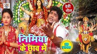 HD VIDEO - #Hariram #Hero 2018 Navratri Special Song - निमिया के छाव में - Nimiya Ke Chhaw Me