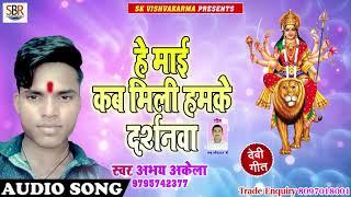 Abhay Akela - He Maai Kab Mili Hamke Dharshanwa - 2018 Letest Navratri Song