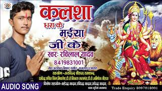Kalsha Dhara Ke Maiiya Ji ke - कलशा धरा के मईया जी के - Ravilal Yadav - Bhojpuri Hit Devi Geet 2018
