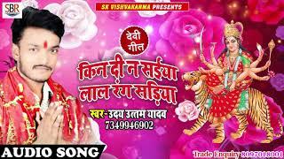 #Uday_Uttam_Yadav - Kin Di N Saiiya Lal Rang Sadiya - किन दी न सईया लाल रंग सड़िया - Devi Geet 2018