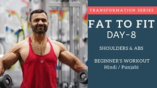 SHOULDERS and ABS Beginner's Workout! Day-8 (Hindi / Punjabi)