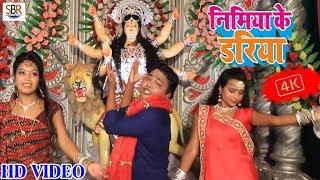 #Gajodhar का New भोजपुरी #Video Song 2018 - निमिया के डरिया - Nimiya ke Dariya - Navratri Songs 2018