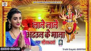 Lale Lale Adhaul Ke Mala - लाले लाले अड़हुल के माला - Sonam Varma - Bhojpuri Super Hit devi geet 2018