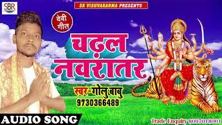 Chadhal Navratar - चढ़ल नवरातर - Golu Babu - Bhojpuri Navratri Songs 2018