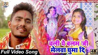 #Raj_Bhojpuriya का New भोजपुरी #Video Song 2018 - चली ये बलम जी मेलवा घूमा दी - Navratri Songs 2018