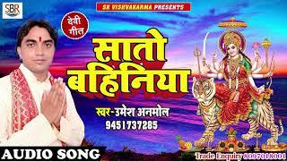 Sato Bahiniya - सातो बहिनिया - Umesh Anmol - Bhaiil Ujiyar - Bhojpuri Devi Geet 2018