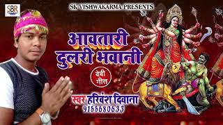 Awatari Dulari Bhawani - आवतारी दुलरी भवानी - Hrivansh Deewana - Bhojpuri Devi geet 2018