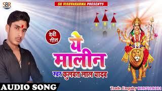 Bhojpuri Devi Geet - ये मालीन - Ye Maalin - Kulwant Lal Yadav - Bhojpuri Navratri Songs 2018
