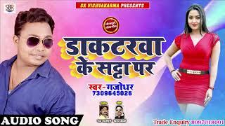 डाकटरवा के सट्टा पर - Dactrwa Ke Satta Par - Gajodhar - New Bhojpuri Songs 2018
