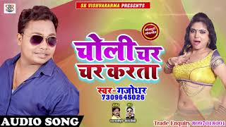 Choli Char Char Karta - चोली चर चर करता - Gajodhar - Bhojpuri Super Hit Songs 2018