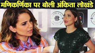 Ankita Lokhande MOST SHOCKING Reaction On Kangana Ranaut & Director Krish | Manikarnika Controversy
