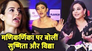 Susmita Sen & Vidya Balan Reaction On Kangana Ranaut Manikarnika Controversy