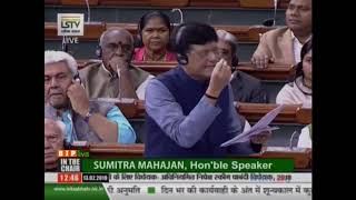 FM Shri Piyush Goyal on The Banning of Unregulated Deposit Schemes, Bill, 2018 in Lok Sabha