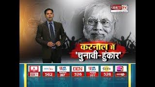 KARNAL में 'चुनावी-हुंकार'
