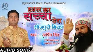 2017  Ka Super Duper Hit Biraha   हवस का सच्चा डेरा ( Baba Ram Rahim Kand )   Arpit Singh