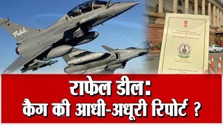 CAG Report on Rafale Deal Reveals Half Truth! I Punjab Kesari