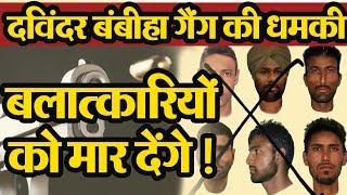 Davinder Bambiha Gang की बलात्कारियों को धमकी !