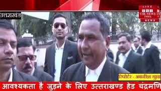 Uttarakhand [10 सूत्रीय मांगो को लेकर बार काउंसिल ऑफ उत्तराखंड के अधिवक्ताओं ने देशव्यापी हड़ताल रखी
