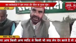 [Jaunpur ] अखिलेश यादव को एयरपोर्ट पर रोके जाने से नाराज सपा के कार्यकर्ताओं ने हाईवे मार्ग जाम किया