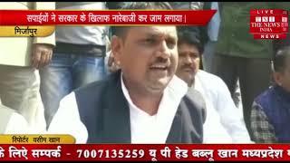 Mirzapur ] सपा कार्यकर्ताओं ने मिर्ज़ापुर में राष्ट्रीय राजमार्ग 7 पर जाम लगाकर किया विरोध प्रदर्शन