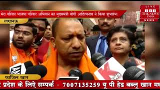 [ Lucknow ] डालीगंज के मोहन मिकिन्स कालोनी पहुचे सीएम योगी आदित्यनाथ / THE NEWS INDIA